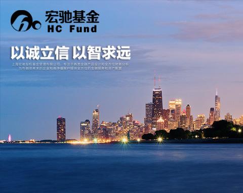 上海宏驰股权基金管理有限公司