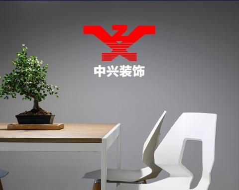 仁寿县文林镇中兴装饰家居生活艺术馆