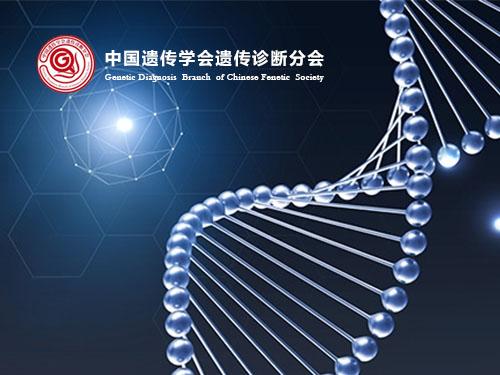 中国遗传学会遗传诊断分会