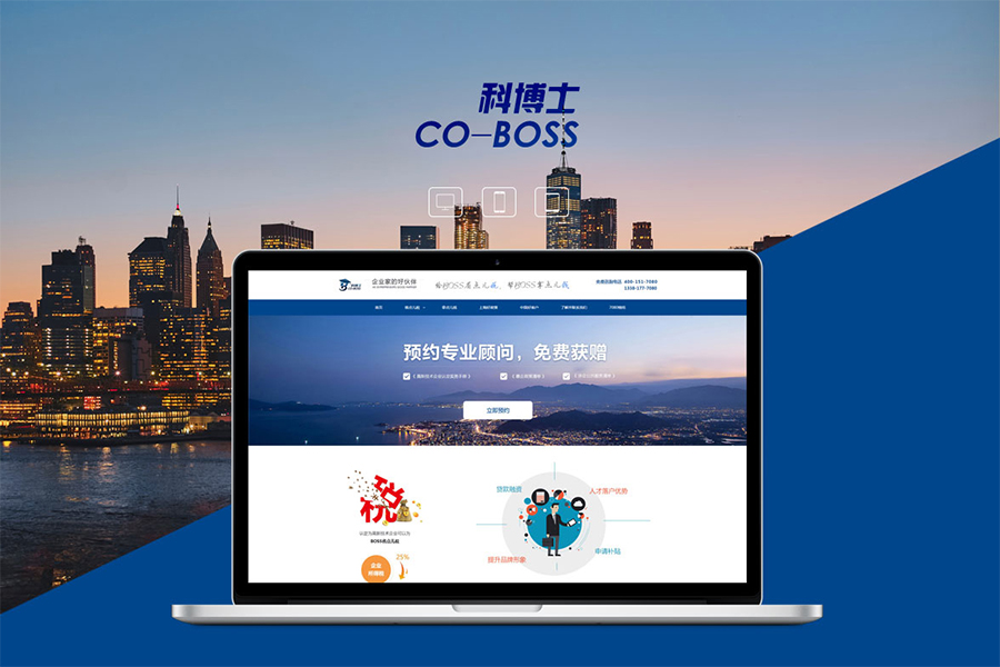 上海智能网站建设公司制作一个网站是怎样的流程