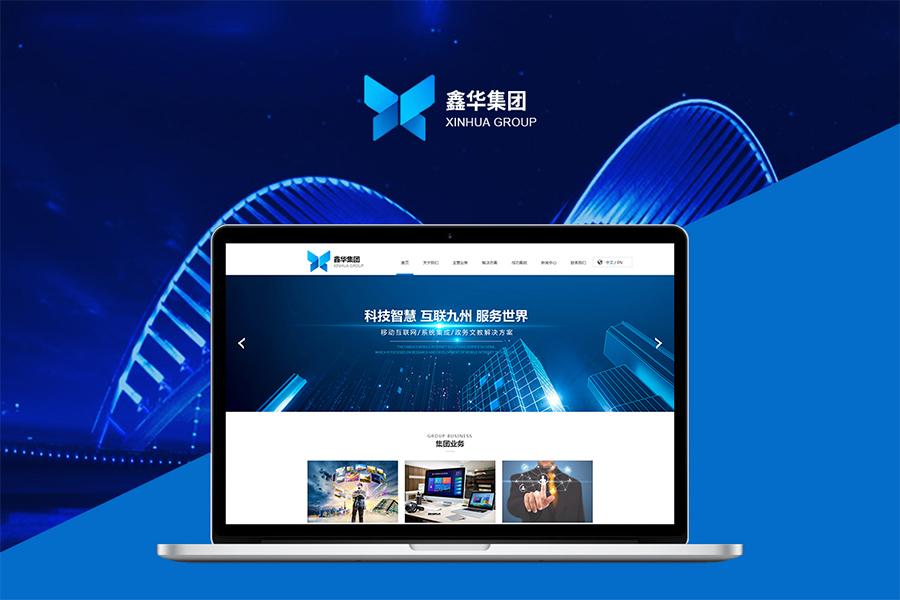 上海专业网站建设公司有哪些?