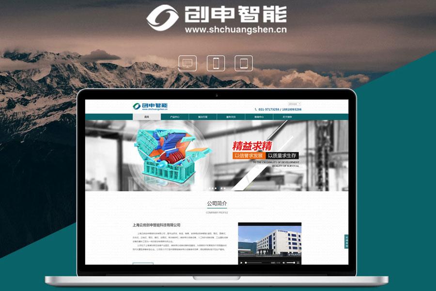 柳州企业网站建设的三个重点